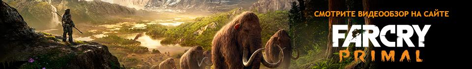 Видеообзор Far Cry: Primal у нас на сайте