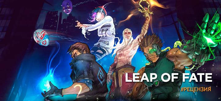 Магия, Киберпанк и немного карт. Рецензия на Leap of Fate.