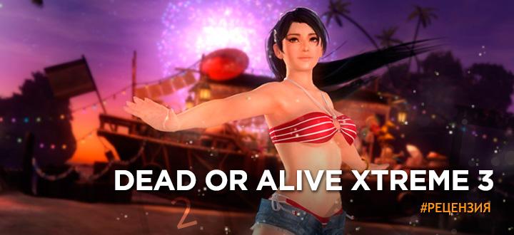 Рецензия на Dead or Alive Xtreme 3