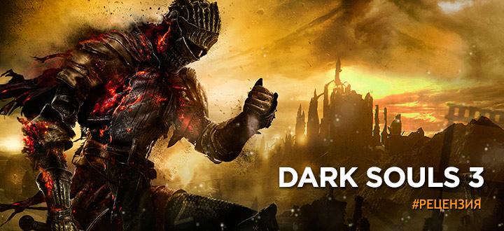 Обзор Dark Souls 3 - боль возвращается!