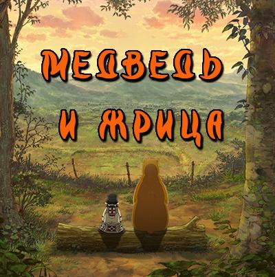 Повстречала девочка медведя...