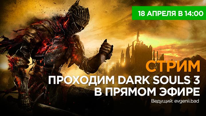 LIVE: Проходим Dark Souls 3 в прямом эфире