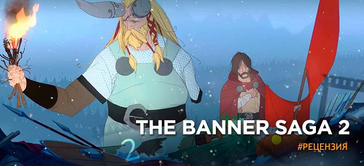Скандинавская зима возвращается. Обзор The Banner Saga 2