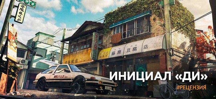 Посети захватывающий мир уличных гонок! Рецензия на аниме «Initial D»
