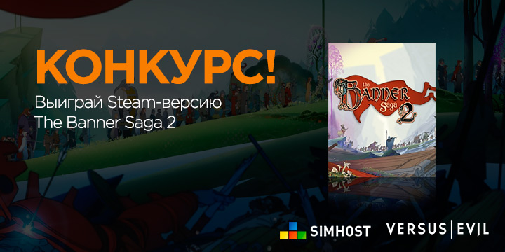 Конкурс! Игровой портал SIMHOST разыгрывает копию игры The Banner Saga 2