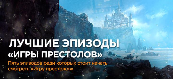 Топ 5 Лучших эпизодов «Игры престолов», ради которых стоит начать смотреть этот сериал