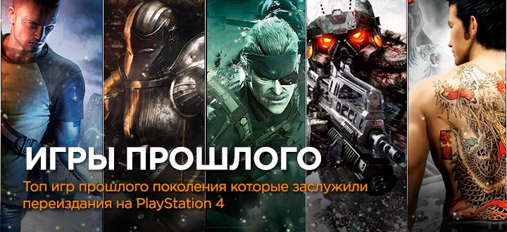 Топ игр прошлого поколения, которые заслужили переиздания на Playstation 4