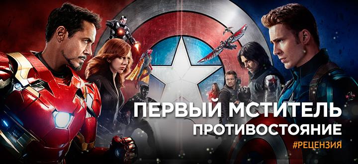 Мстители 2.5: Раскол - Рецензия на фильм «Первый мститель: Противостояние»