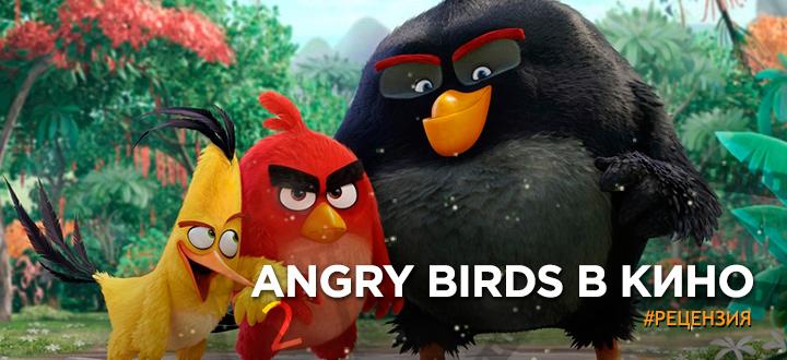 Ты чего такой злой? Рецензия на мультфильм «Angry Birds в кино»