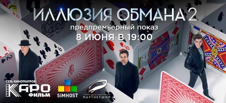 Предпремьерный показ фильма «Иллюзия обмана 2» в Казани. Выиграй билет в кино!