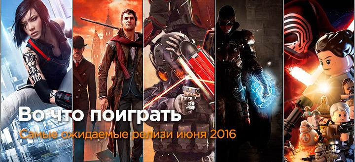 Самые ожидаемые игры - Во что поиграть в июне 2016