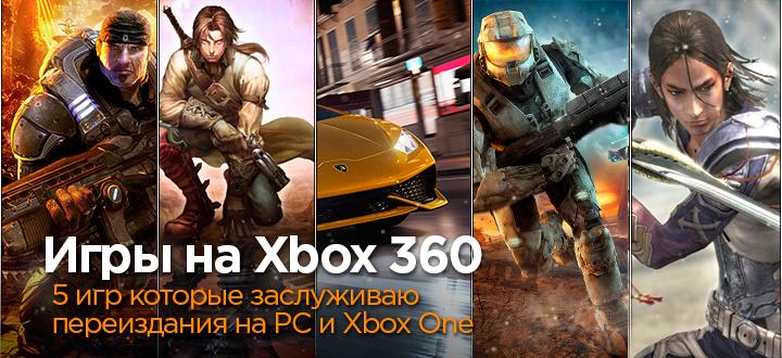 Топ-5 игр на Xbox 360, которые заслуживают переиздания на PC и Xbox One