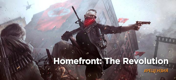 Сказ о том, как Корея Америку завоёвывала. Обзор Homefront: The Revolution