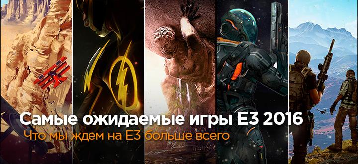 Самые ожидаемые игр E3 2016