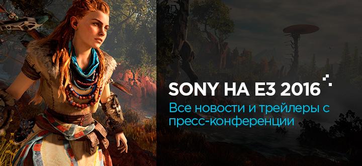 E3 2016: Все новости и трейлеры с пресс-конференции Sony