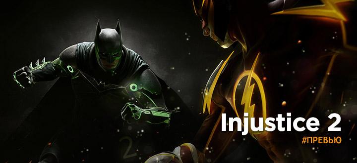 Превью Injustice 2 c E3: 2016. Специально для SIMHOST.