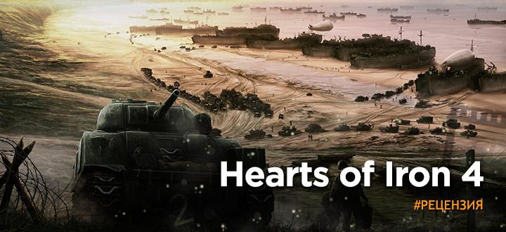 Стань генералом Второй мировой войны. Рецензия на Hearts of Iron 4
