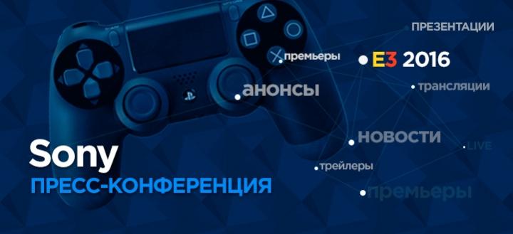 Трансляция пресс-конференция Sony с E3 2016