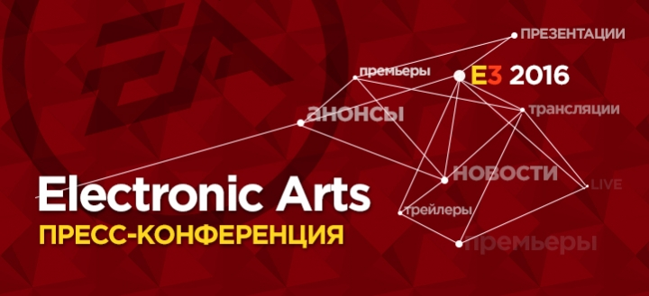 E3 2016: Пресс-конференция Electronic Arts. Прямая трансляция
