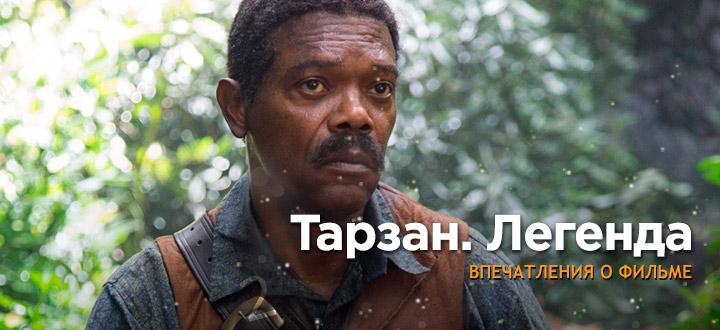 Впечатления от фильма «Тарзан. Легенда»