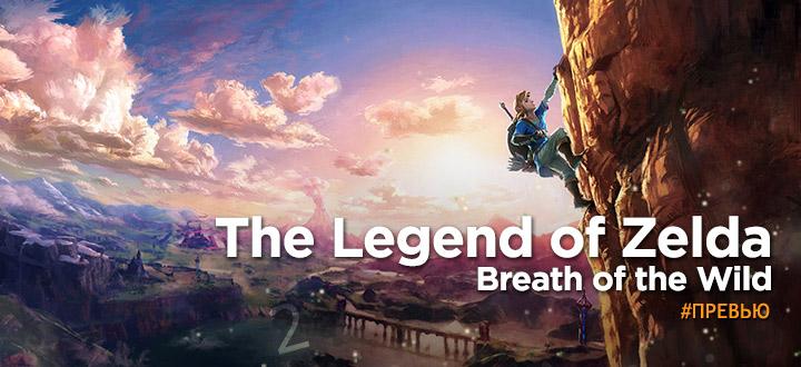 Новое дыхание, как для серии, так и для Nintendo. Превью The Legend of Zelda: Breath of the Wild