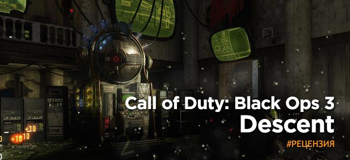 Отличный набор мультиплеерных карт. Обзор Call of Duty: Black Ops III: Descent