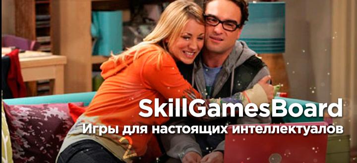 Обзор игрового сервиса SkillGamesBoard. Игры для настоящих интеллектуалов