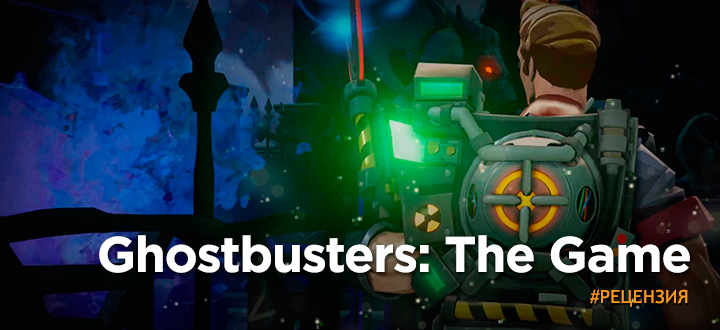 Обзор Ghostbusters: The Game