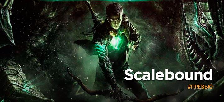 Ручной дракон. Превью Scalebound