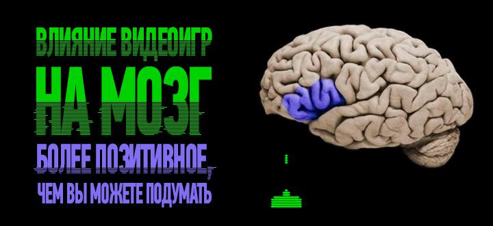 Влияние видеоигр на мозг