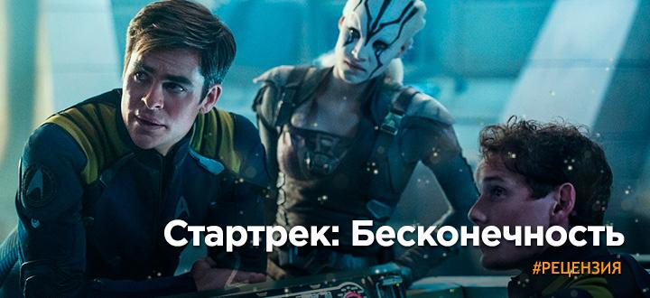 Рецензия на фильм «Стартрек: Бесконечность»