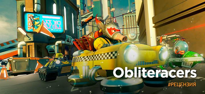 Обзор Obliteracers : Шутер на колесах