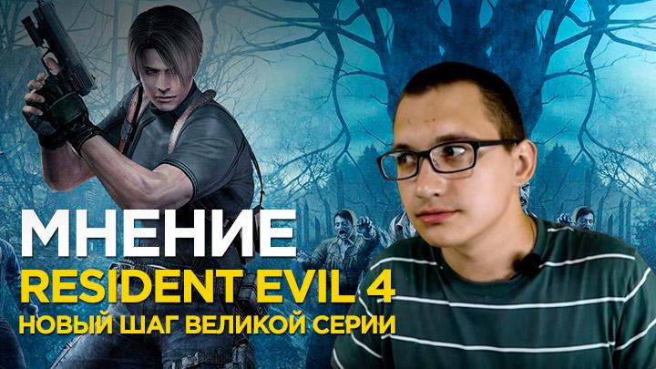Мнение Resident Evil 4 - новый шаг в великой серии!