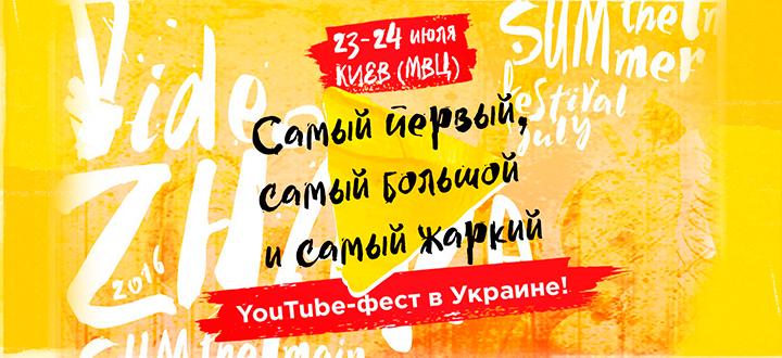 VideoZhara. Kiev. 2016. Как это было?