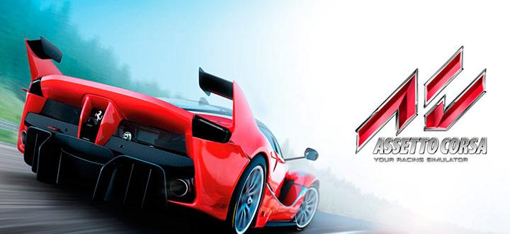 Гоночный симулятор Assetto Corsa ушел на золото. Консольный релиз состоится точно в срок