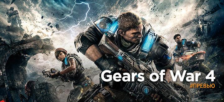 Бесконечная война. Превью Gears of War 4
