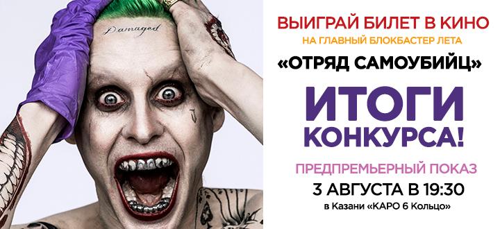 Итоги конкурса: Выиграй билет на предпремьерный показ фильма «Отряд самоубийц» в Казани!