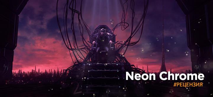 Обзор Neon Chrome - лучший способ полюбить киберпанк!