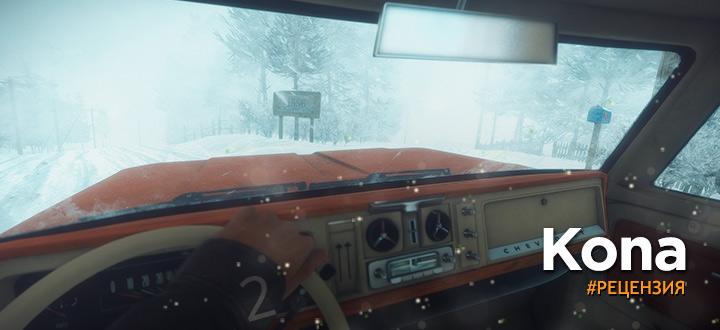 Обзор Kona - Снежная повесть
