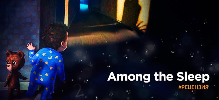 Рецензия на Among the Sleep - детства чистые глазенки!