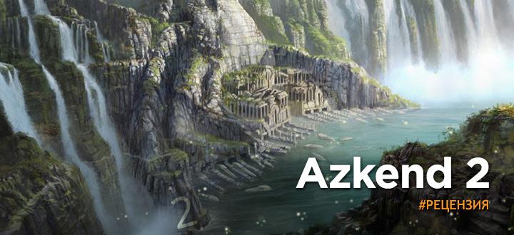 Обзор Azkend 2- Три в ряд и ничего больше