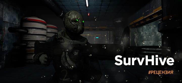 Обзор SurvHive - В космосе никто не услышит твоих криков