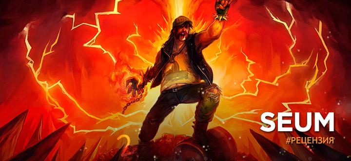 Обзор SEUM: Speedrunners from Hell - скука, от которой не сбежать!