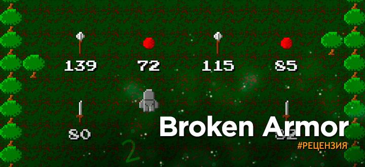Обзор Broken Armor - Разбитая броня, разбитый мозг, разбитый смысл