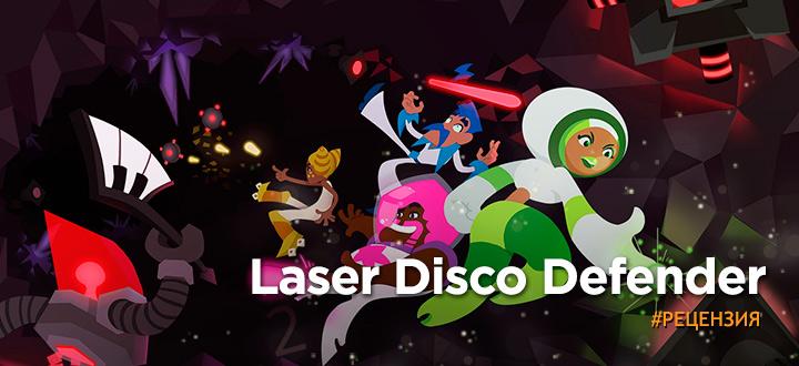 Обзор на Laser Disco Defender - слишком средняя игра