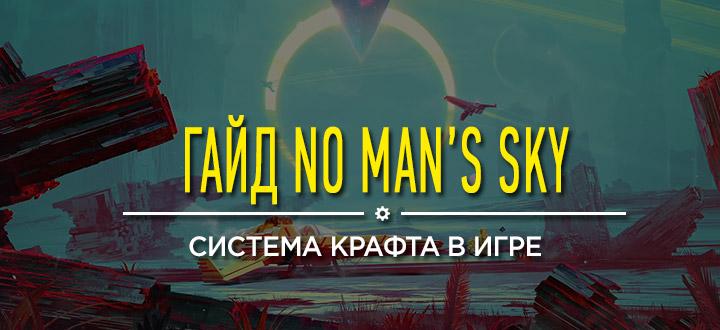 Гайд No Man's Sky: Система крафта - добыча ресурсов и чертежей для крафта