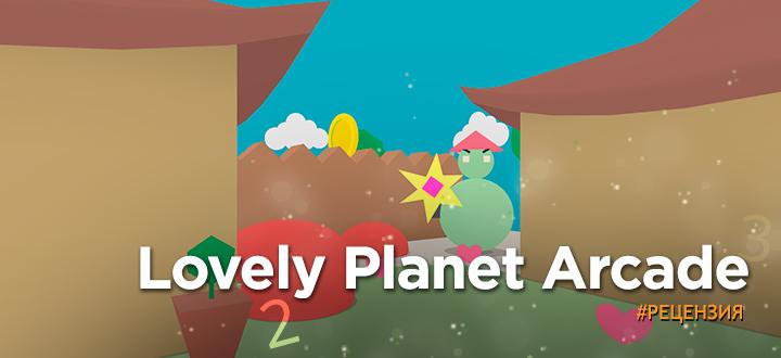 Обзор на Lovely Planet Arcade - Мы хотели поставить единицу, но не смогли!