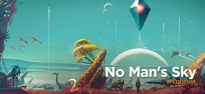Обзор No Man's Sky – Одинокий, бескрайний космос
