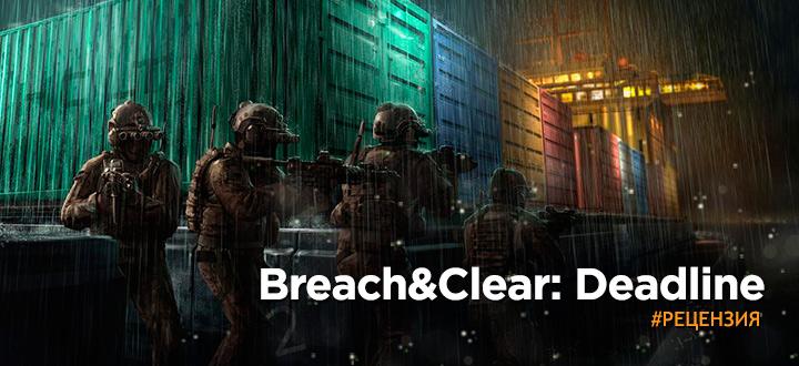 Обзор на Breach&Clear: Deadline - Ностальгия в чистом виде