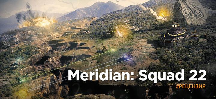 Серия Meridian (New World и Squad 22) - Один в двух